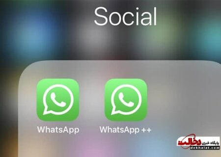 آیفون دارها بخوانند: نصب دو واتساپ در گوشی های اپل