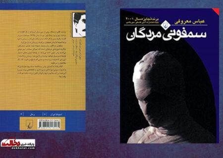 معرفی کتاب سمفونی مردگان نوشته ی عباس معروفی