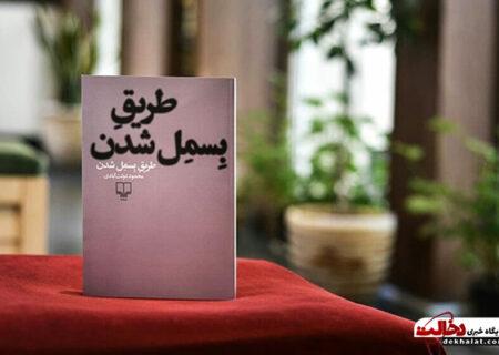 لذت خواندن کتاب طریق بسمل شدن نوشته محمود دولت آبادی