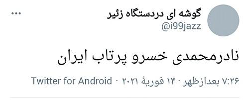 پرتاب های اوت نادر محمدی