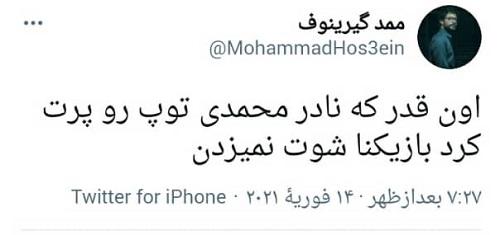 شوخی با پرتاب های نادر محمدی