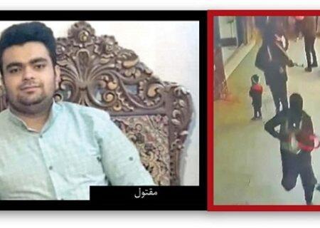 جایزه یک کیلو طلا برای دستگیری سارقان طلافروشی که پسر ۲۰ ساله را کشتند