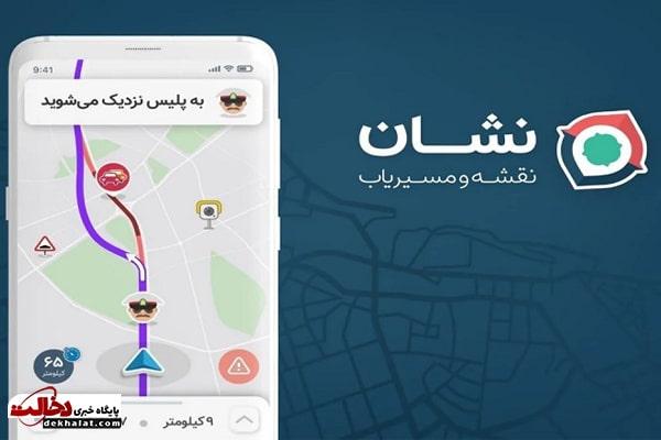 بهترین مسیریاب های ایرانی