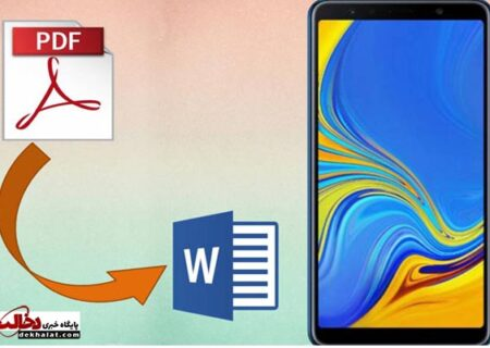 بهترین نرم افزارها برای تبدیل PDF به Word در اندروید