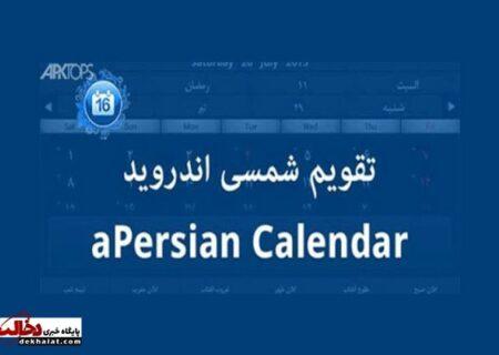 معرفی بهترین تقویم های شمسی برای اندروید