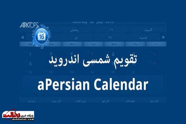 تقویم شمسی برای اندروید