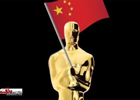 چین  اسکار را تحریم  کرد
