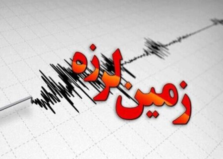 وقوع زمین لرزه ۵ ریشتری در مرز استانهای کرمان و هرمزگان حوالی فاریاب