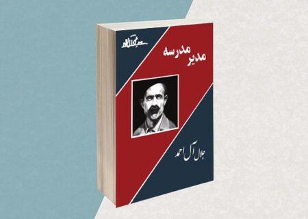 لذت خواندن کتاب مدیر مدرسه نوشته ی جلال آل احمد