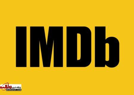 اهمیت امتیاز IMDB / تحمیل نظر ببیننده ی فیلم بر بازار سینما و تلویزیون