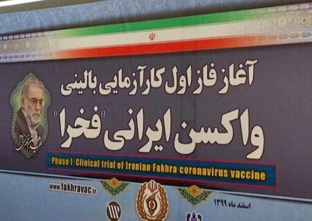 تزریق واکسن ایرانی «فخرا» به فرزند شهید فخری زاده + ویدیو