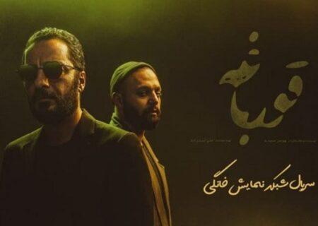 «قورباغه» پرطرفدارترین سریال ایرانی در imdb