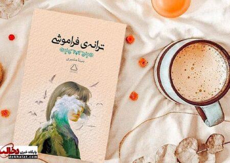 لذت خواندن کتاب، ترانه فراموشی نوشته ی بنیتا مشیری