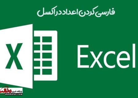 ترفندهای فارسی کردن اعداد در اکسل