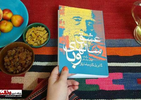 لذت خواندن کتاب، عشق سال های وبا نوشته ی گابریل گارسیا مارکز