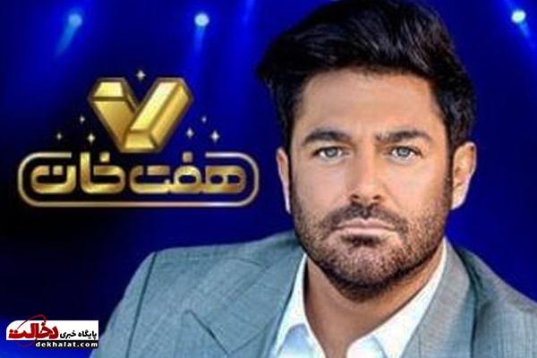 هفت خان محمدرضا گلزار