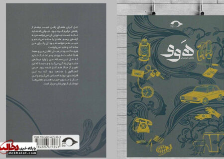 لذت خواندن کتاب، رمان هوو نوشته ی سلمان خورشیدی