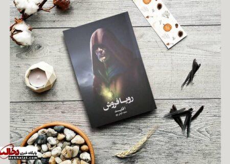 لذت خواندن کتاب رویا فروش نوشته ی سعید فرض پور
