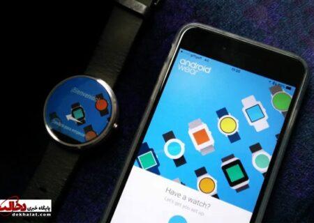 آموزش جفت کردن ساعت های هوشمند  Android Wear