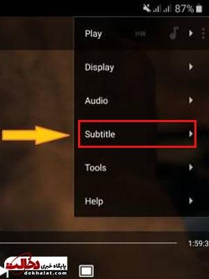 اضافه کردن زیرنویس فیلم در موبایل