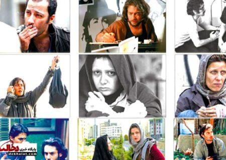 تعدادی از معتادهای موفق سینمای ایران