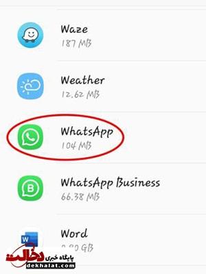 حذف پیام های قدیمی در واتساپ
