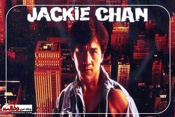 فیلم غرش در برانکس جکی چان