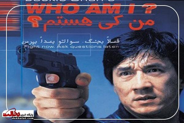 فیلم من چه کسی هستم جکی چان