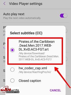 فعال کردن زیرنویس فیلم در گوشی