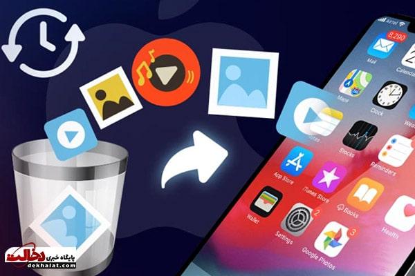 بهترین برنامه ها برای بازیابی اطلاعات موبایل