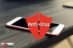 بهترین آنتی ویروس برای آیفون