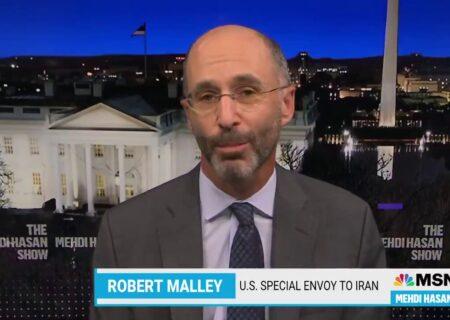 رابرت مالی : واشنگتن آماده لغو تحریمها علیه ایران است