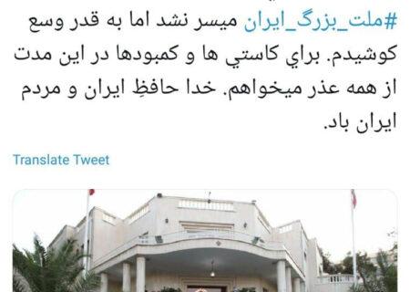جهانگیری: به قدر وسع کوشیدم ؛ خدا حافظِ ایران و مردم ایران باد