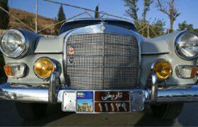 همایش یک روزه خودروهای تاریخی در شیراز
