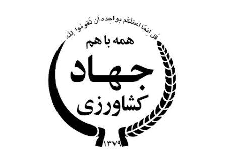 فراخوان وزارت جهاد کشاورزی برای کمک رسانی به بیماران کرونا